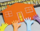 南京五部门发文:开发商不能再卡公积金贷款