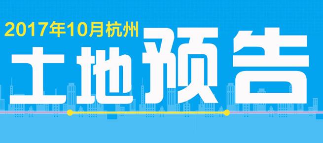 预告:10月杭州挂牌6宗地块 主城区将出让首宗纯租赁宅地