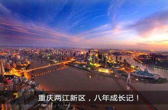 重庆两江新区,八年成长记!