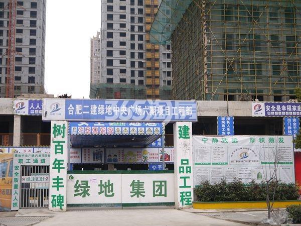 绿地中央广场 项目工程部 201802