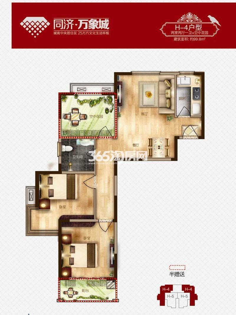 同济万象城H-4 99.8㎡两室两厅