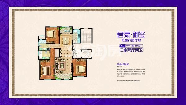 Y3B洋房户型图 建面138-141㎡