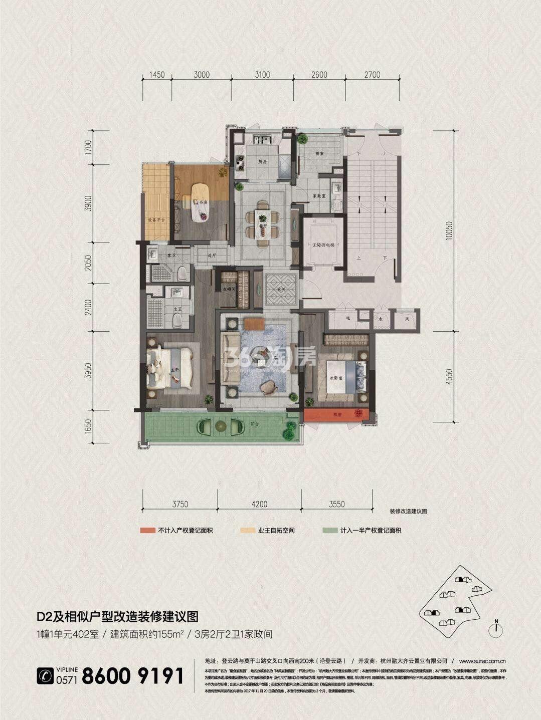 融创宜和园1、3、5号楼中间套D2户型 约155㎡