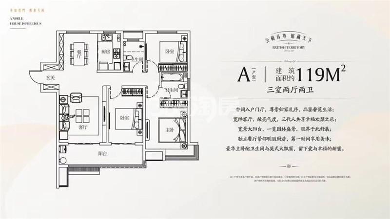 华地·弘阳公馆 A户型 三室两厅两卫 119㎡