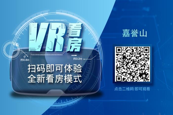 嘉誉山VR看房