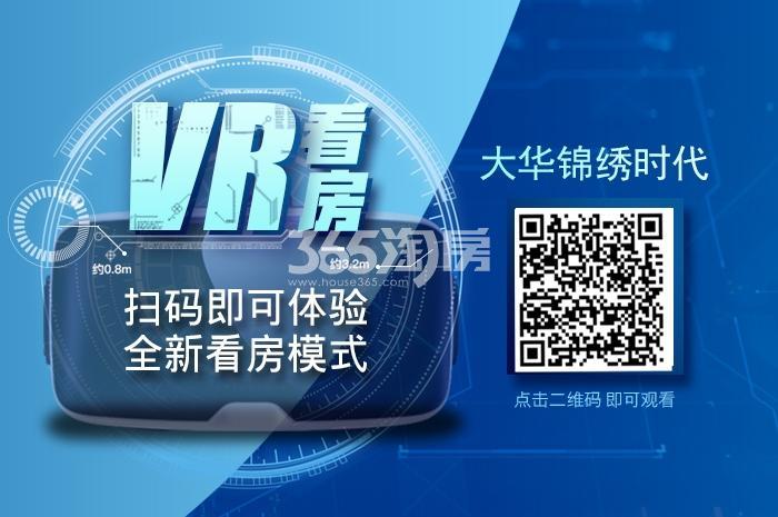 大华锦绣时代VR看房