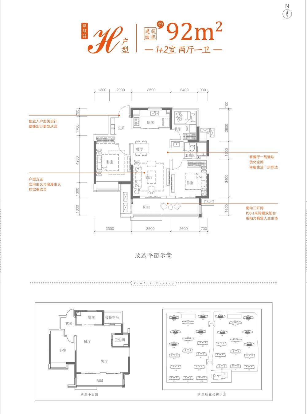 保利罗兰香谷92㎡三室两厅