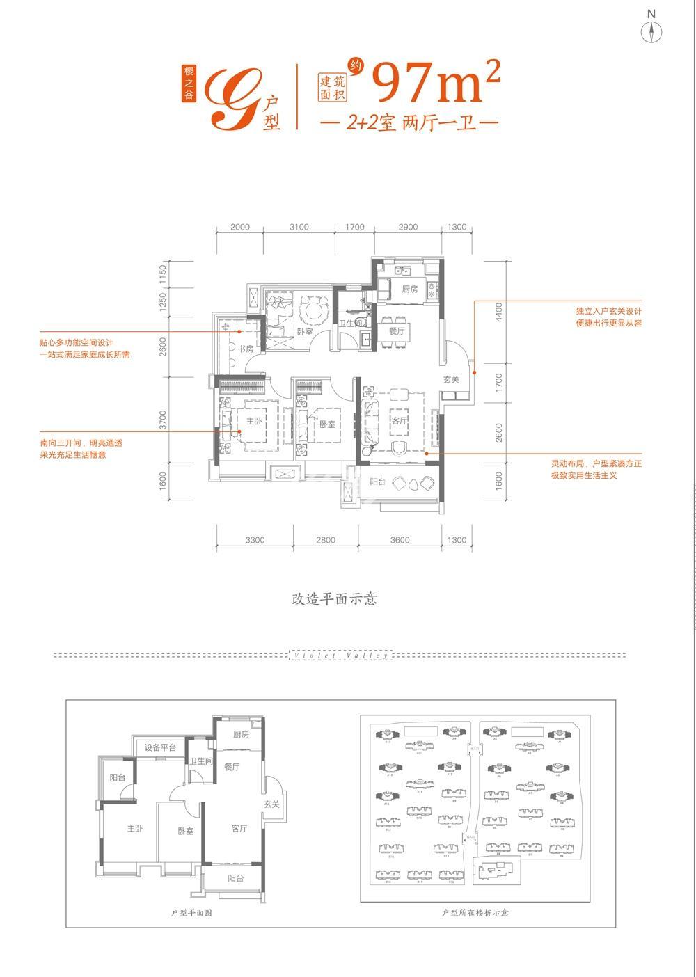 保利罗兰香谷97㎡四室两厅