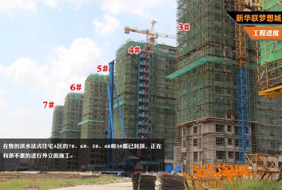 新华联梦想城工程进度-3-7#楼建设中(2015.9摄)