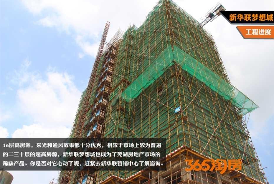 新华联梦想城工程进度(2015.9摄)