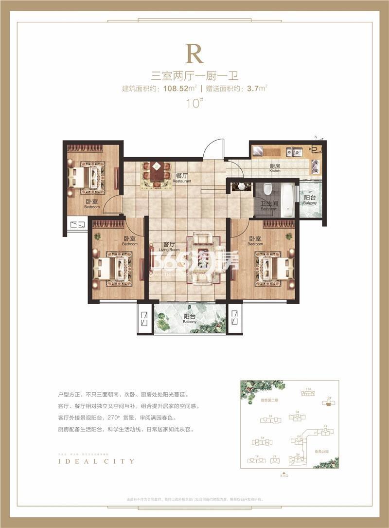 R户型 建筑面积约108㎡ 三室两厅一卫
