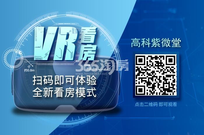 高科紫微堂VR看房