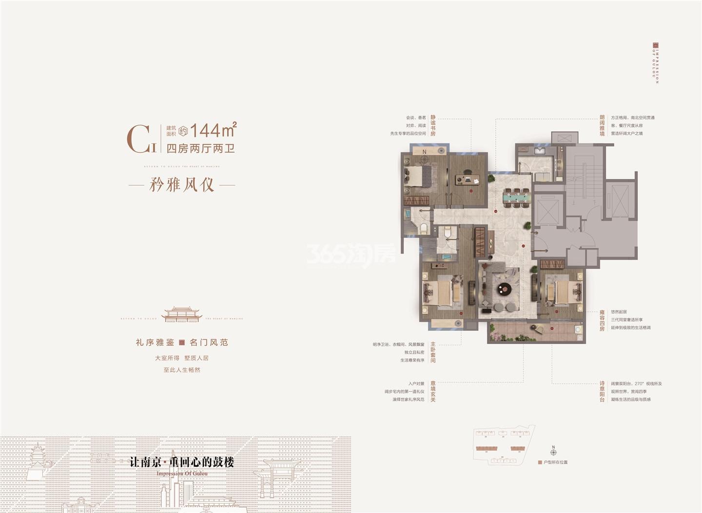 葛洲坝 · 阳光城鼓印蘭园C1户型144㎡户型图