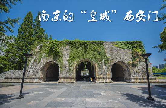 """光影石城353:南京的""""皇城""""西安门"""