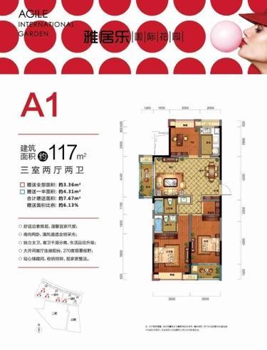 雅居乐国际花园3室2厅2卫118平米毛坯产权房2018年建