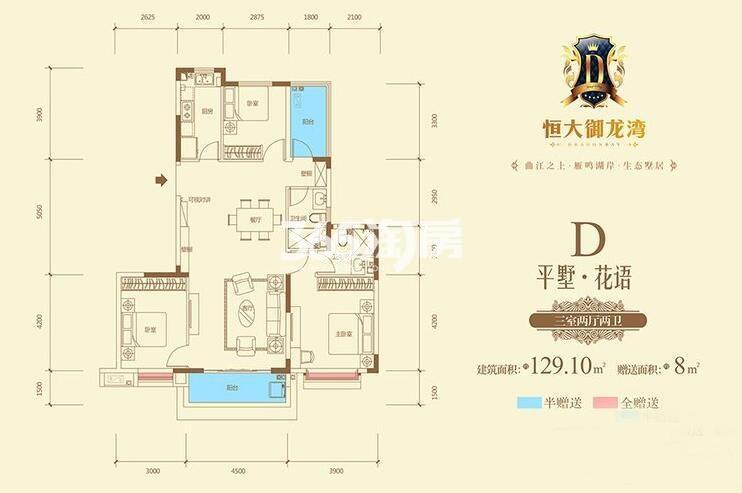 恒大御龙湾D户型3室2厅2卫1厨129.1平米