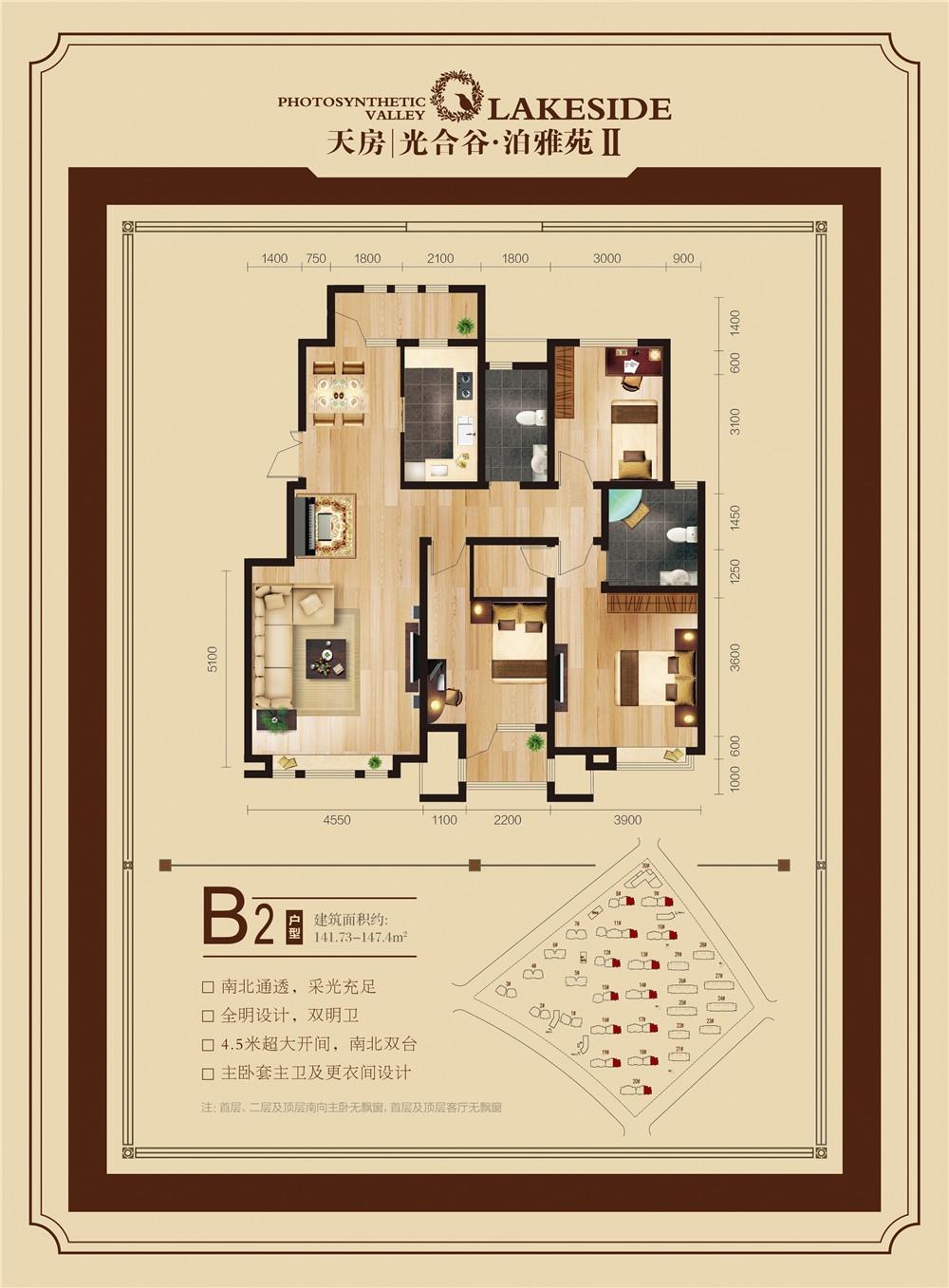 B2户型141.73--147.4平米三室两厅两卫
