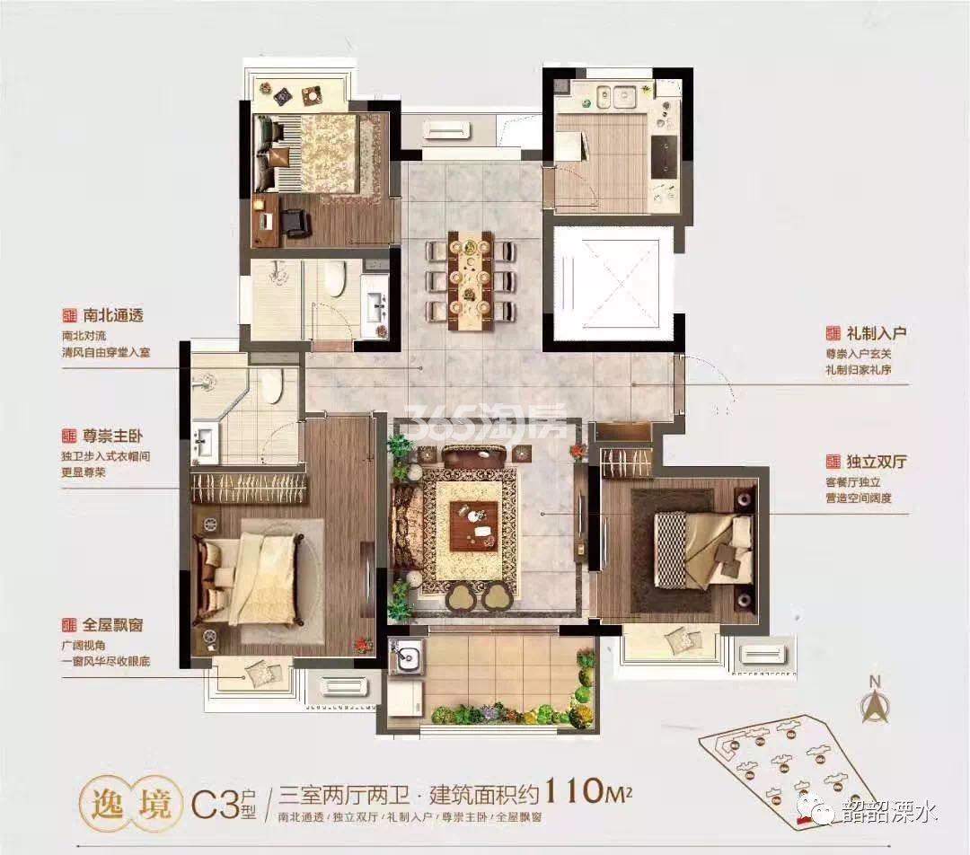 金轮翠雍华庭C3户型|建面约110㎡