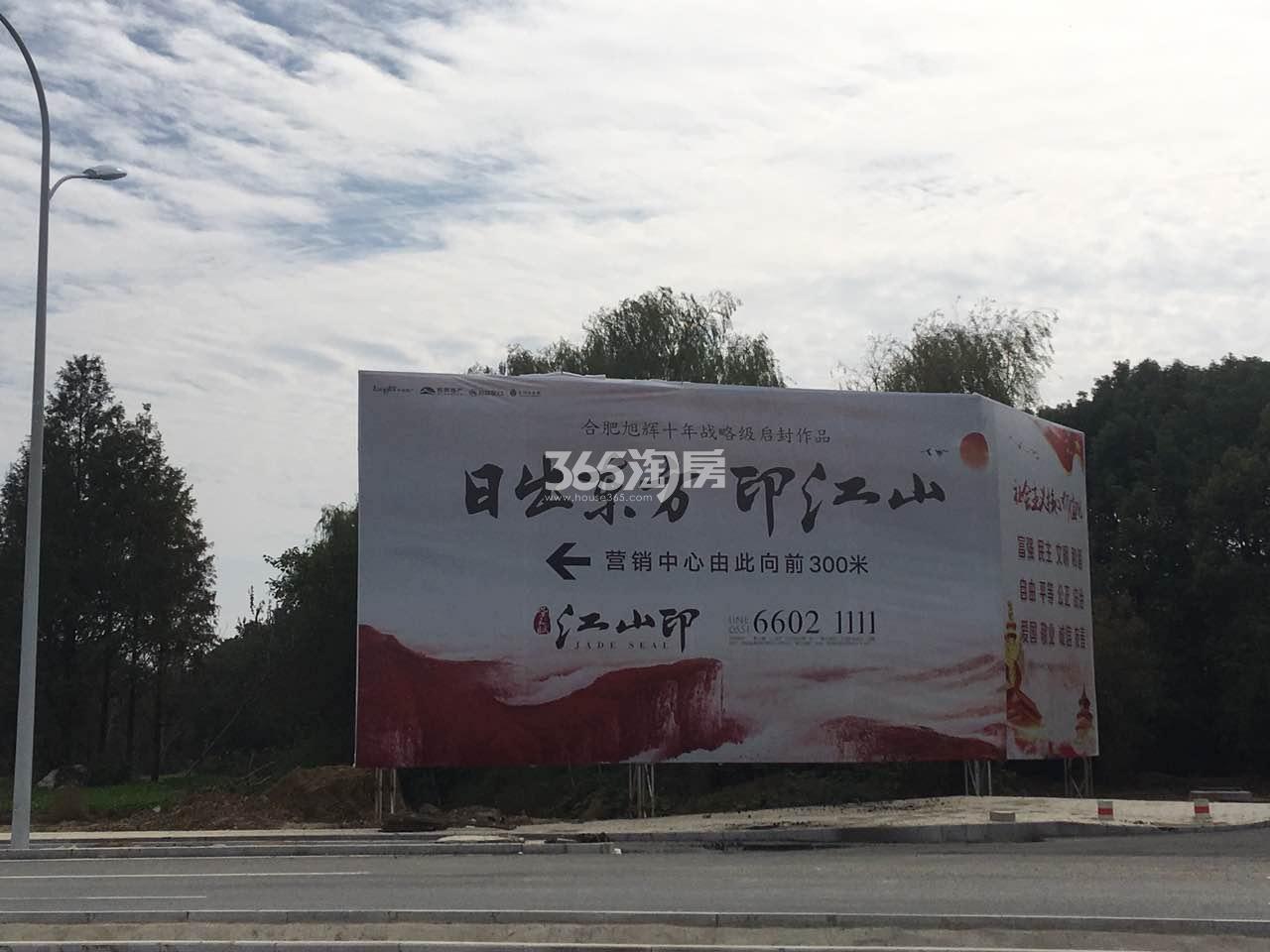紫云赋江山印周边广告牌实景图(2018.3.28)