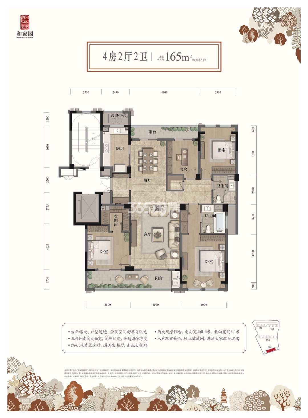 和家园臻园项目14号楼165方户型图