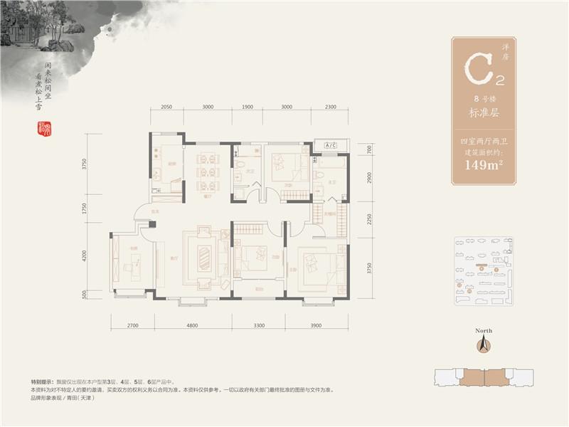 C2户型:洋房4室2厅2卫149平米