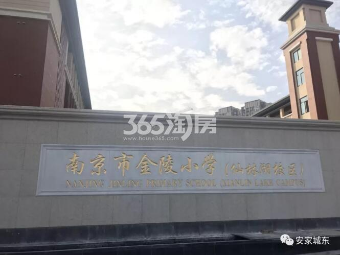 高科荣境周边配套金陵小学仙林湖校区实景图(3.27)