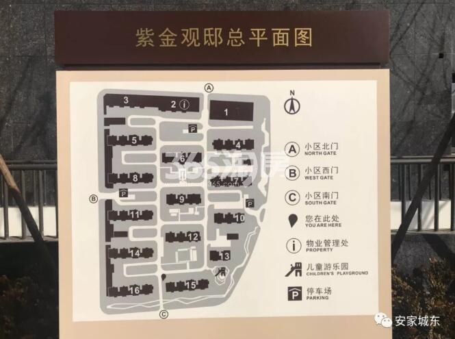 中垠紫金观邸实景图