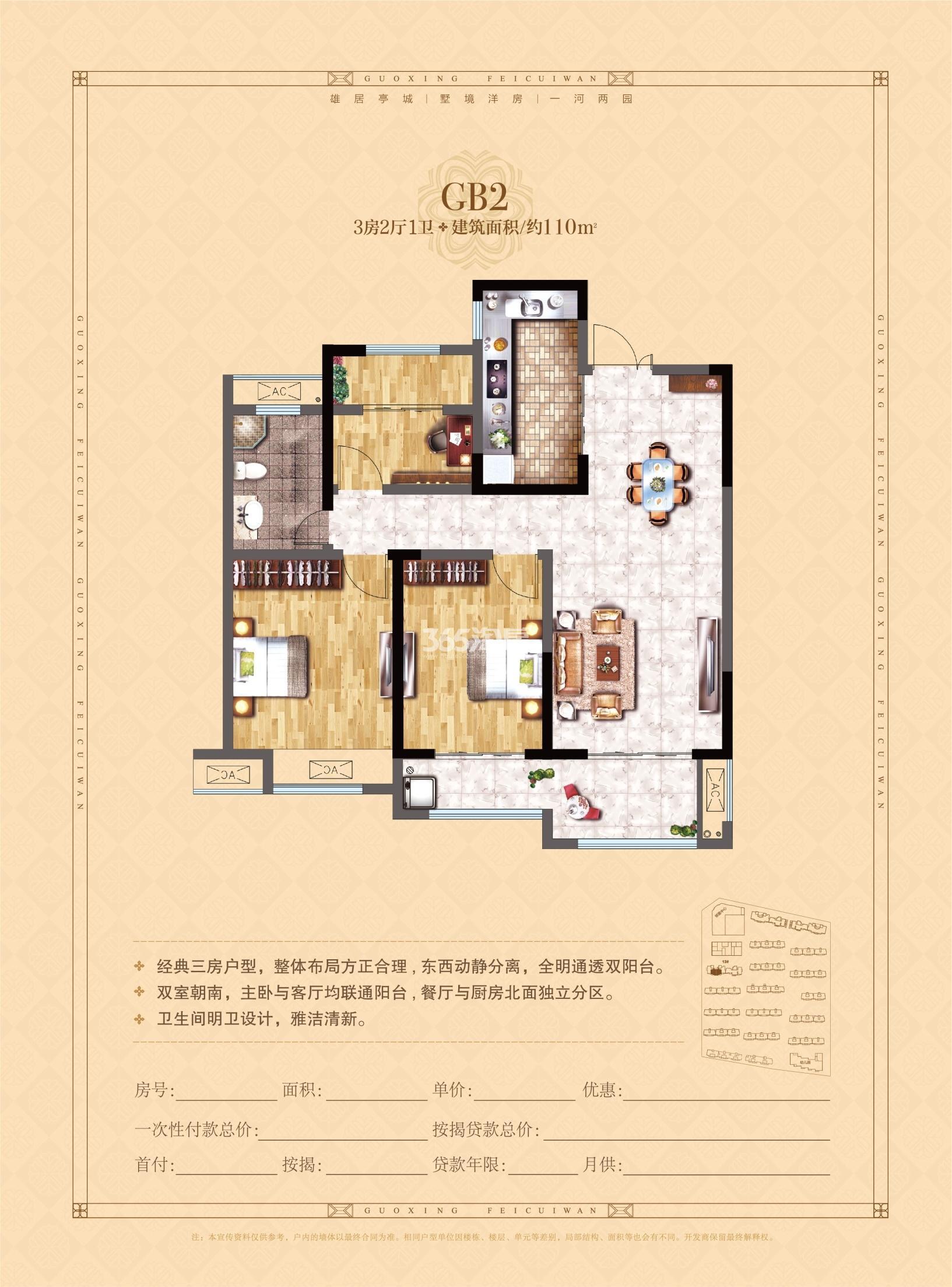 国兴翡翠湾 三室两厅一卫建筑面积约110平方