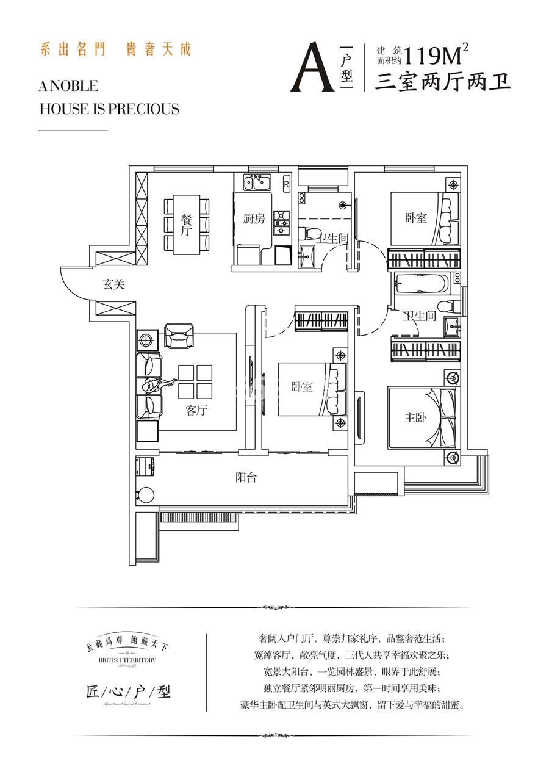 华地公馆户型图