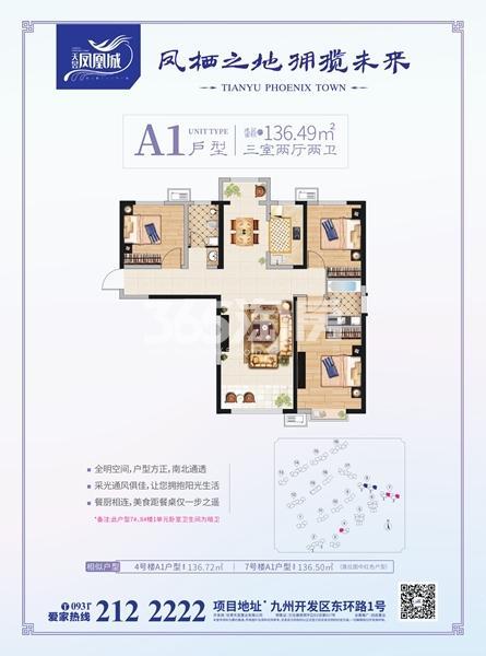天昱凤凰城四期项目8#楼户型图(建面约136.49㎡)