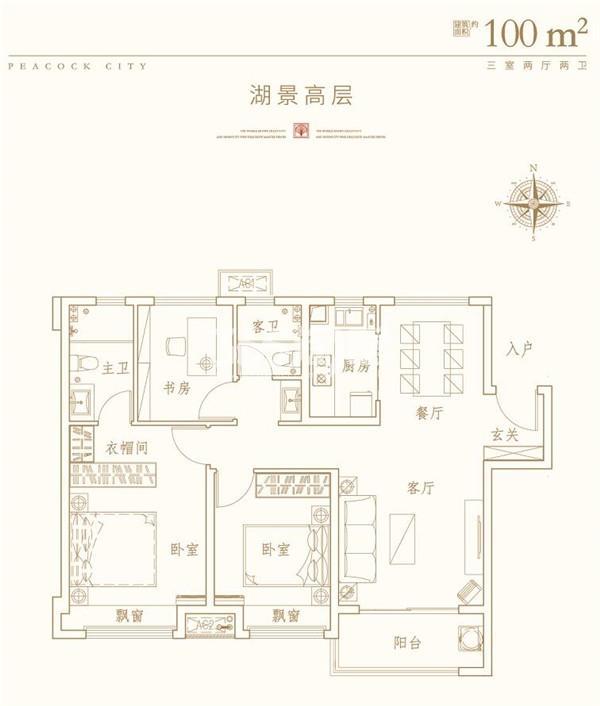 新滨湖孔雀城湖景高层100㎡户型图三室两厅一卫
