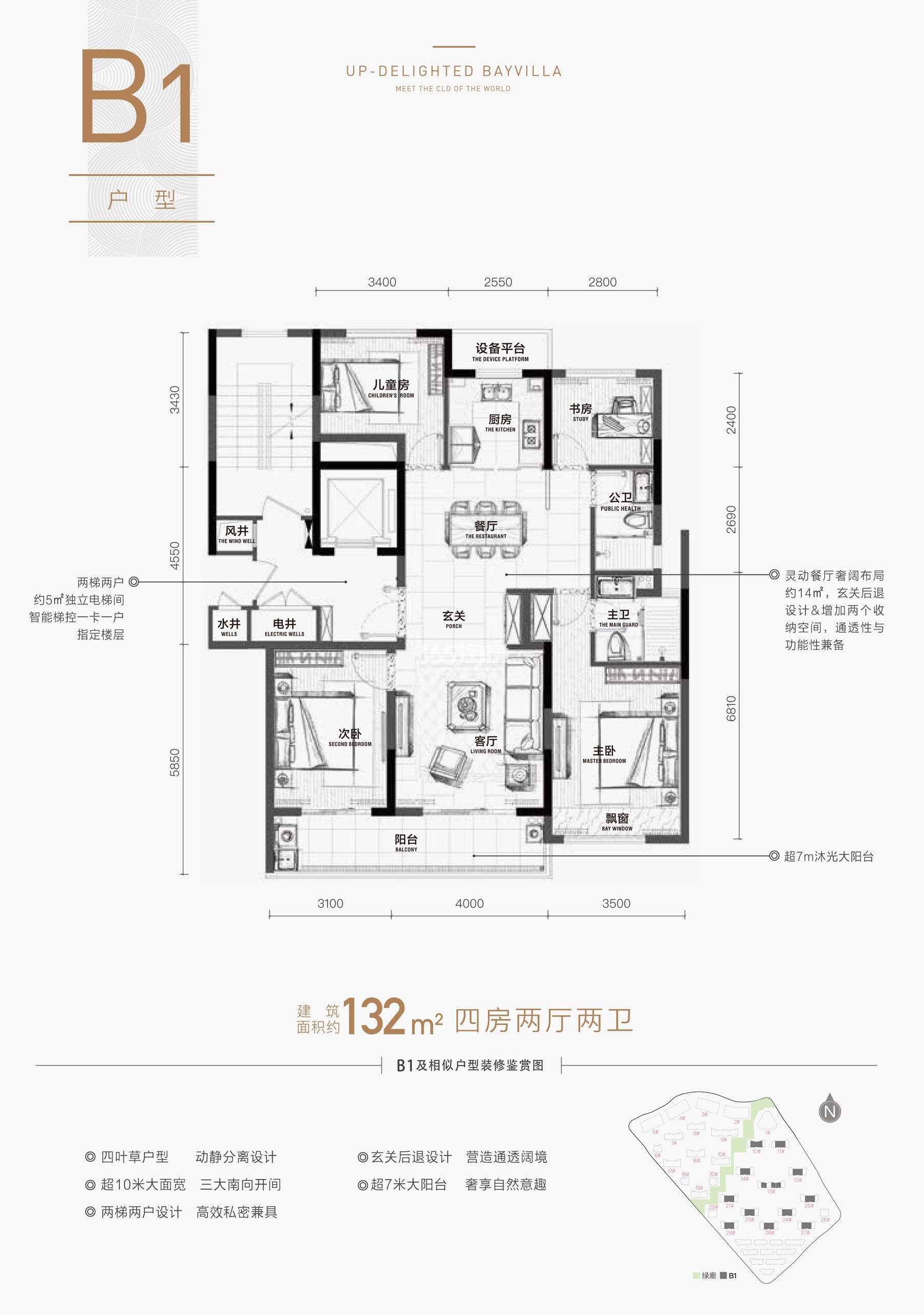 越秀招商云悦湾B1户型建筑面积约132㎡(10-14#21#23#24#25#27#28#29#)