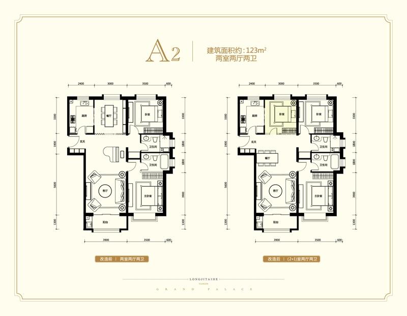 A2-123㎡ 2室2厅2卫