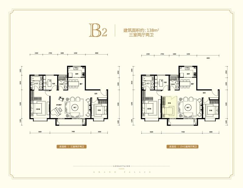 B2-138㎡  3室2厅2卫