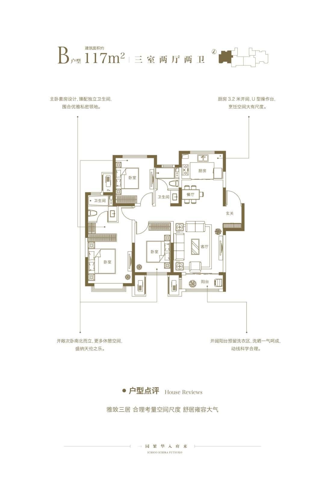 117平米三室两厅两卫