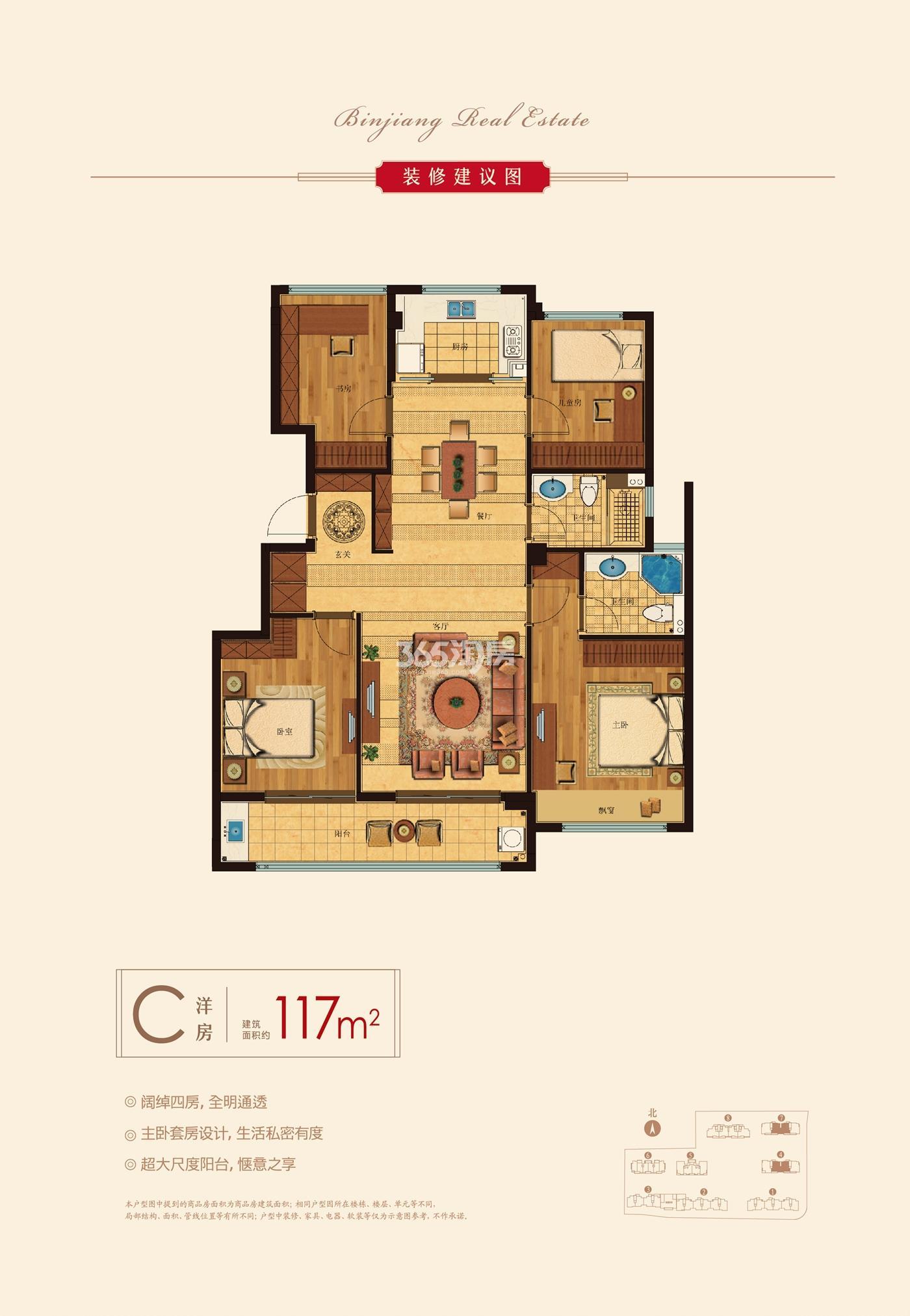 时代滨江翡翠之星C户型洋房117方(4、7#)
