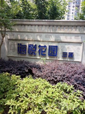 中海三区 实用经济三房 视野开阔 全天采光 送车位