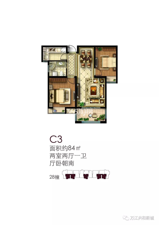 万江共和新城红公馆84㎡C3户型