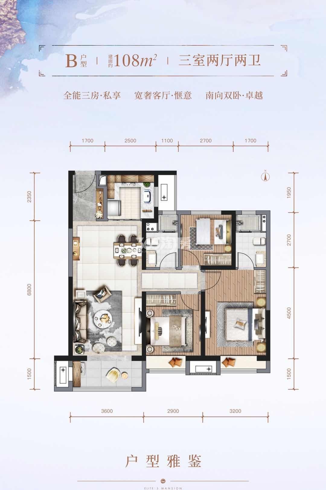 凤栖云筑B户型三室两厅两卫108平米户型图