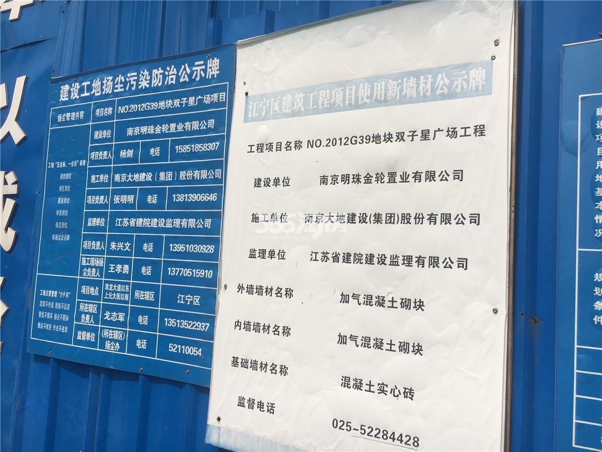 金轮双子星国际公寓污染防治公示牌(8.17)