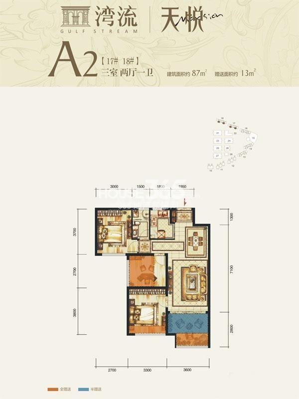 湾流天悦17、18号楼A2户型3室2厅1卫1厨87㎡