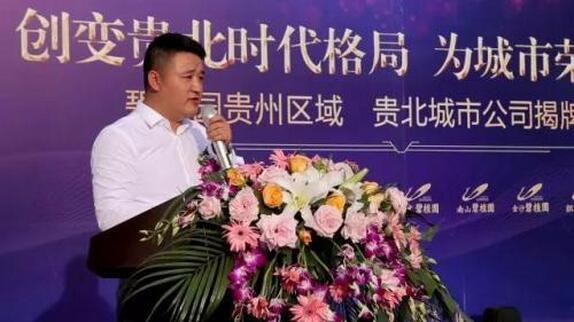 碧桂园集团贵州区域贵北城市公司执行总裁周灵梓