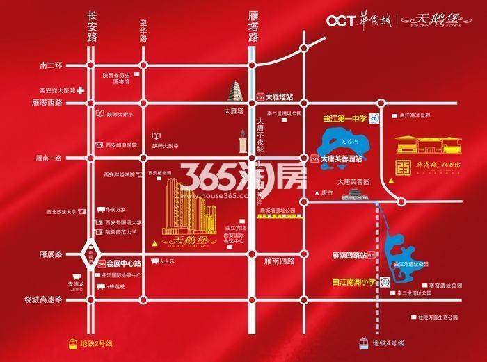 华侨城天鹅堡交通图