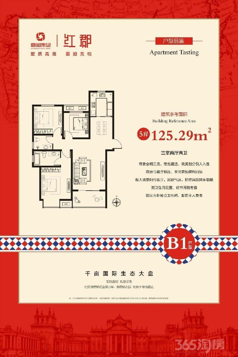 蓝湖九郡3室2厅2卫124.5平米2014年产权房毛坯