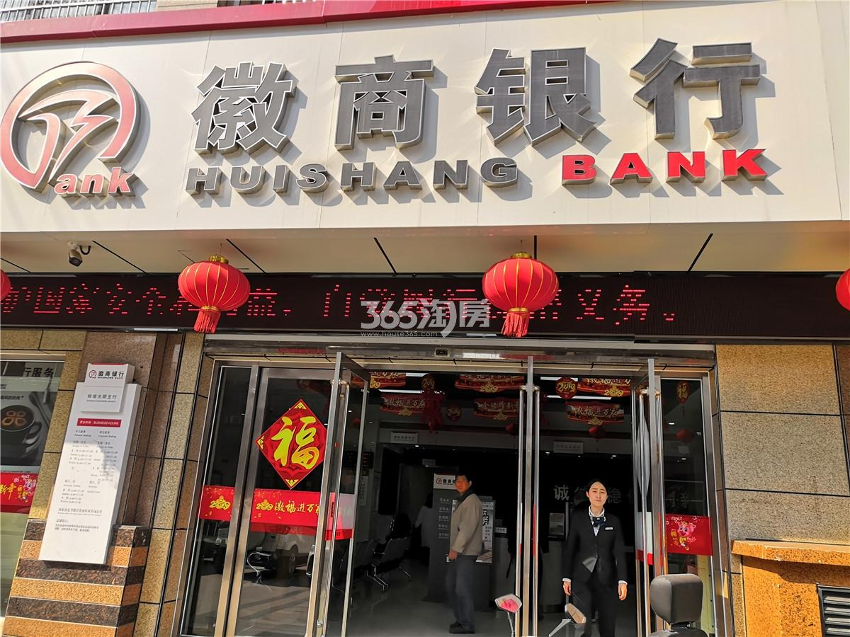 瑞泰・滨江公馆  周边徽商银行实拍  201904