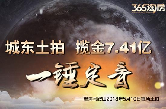 【专题】一锤定音——城东土拍 揽金7.41亿