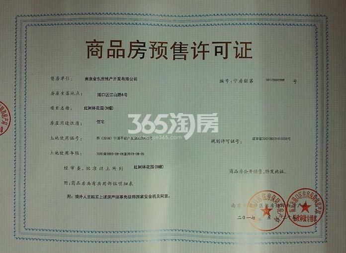金象朗诗红树林预售许可证