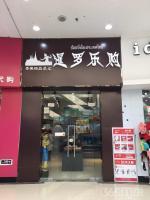 宝龙广场20㎡商铺转让中装