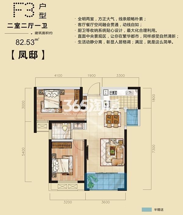 麟凤尊汇5号楼F3户型图