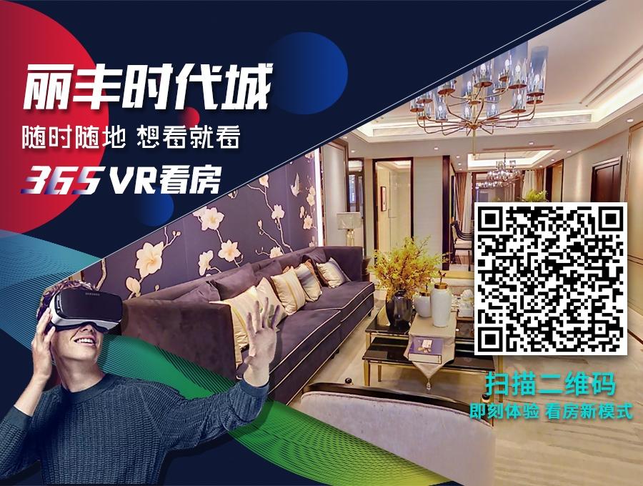 丽丰时代城VR看房